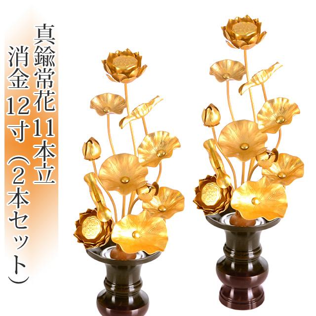 真鍮常花 11本立 12寸 消金(2本セット・1対)【供え物】【造花】【モダン仏具】【仏壇】【12号】【尺2】【じょうか】