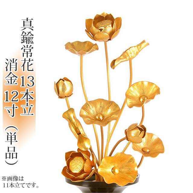 真鍮常花 13本立 12寸 消金 (単品)【供え物】【造花】【モダン仏具】【仏壇】【12号】【尺2】【じょうか】