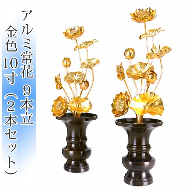 アルミ常花 9本立 10寸 太軸 金色(2本セット・1対)【供え物】【造花】【モダン仏具】【仏壇】【10号】【尺寸】【じょうか】