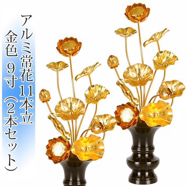 アルミ常花 11本立 9寸 金色(2本セット・1対)【供え物】【造花】【モダン仏具】【仏壇】【9号】【じょうか】
