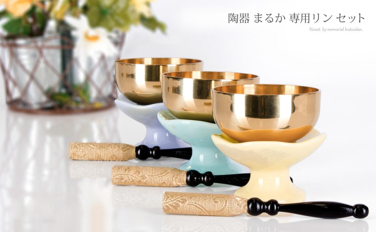 女性に大人気の陶器まるかシリーズのお得なリン台セットです 日本正規代理店品 週末限定9月17日20時~全品ポイント3倍 りんセット 海外限定 陶器 まるか セット 2.3寸 ミントグリーン 専用リン