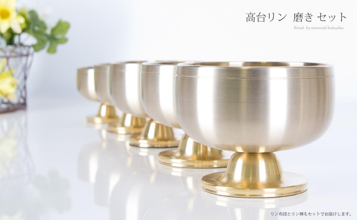 【りんセット】高台リンセット 磨き 2.0寸