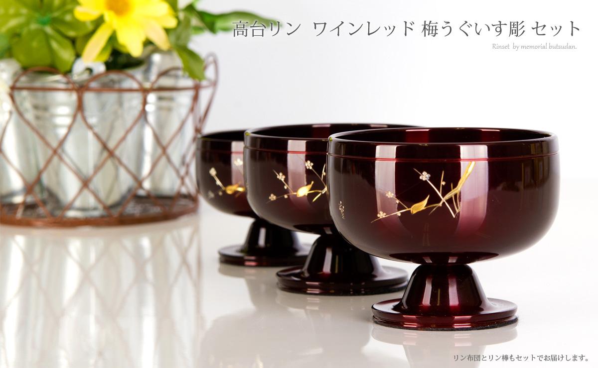 【りんセット】高台リンセット ワインレッド 梅うぐいす彫 2.0寸