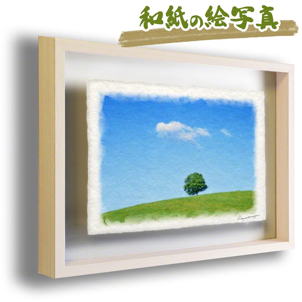 父の日 ギフト プレゼント 50代 60代 手すき 和紙 アートフレーム 額縁付き 青 ブルー 「丘の上の木とはぐれ雲」 71x56cm アート 絵画 グラフィック 額入り 風景画 おしゃれ 壁掛け 絵 インテリア 風水 玄関 おすす