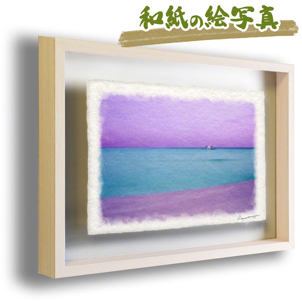 父の日 ギフト プレゼント 50代 60代 手すき 和紙 アートフレーム 額縁付き 海 紫 「珊瑚礁の夕暮れの水上飛行機」 53x41cm アート 絵画 グラフィック 額入り 風景画 おしゃれ 壁掛け 絵 インテリア 風水 玄関 おす