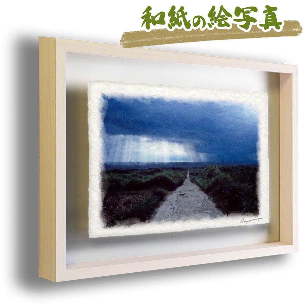 父の日 ギフト プレゼント 50代 60代 手すき 和紙 アートフレーム 額縁付き 海 グレー 「スコールの暗い海へと続く道」 71x56cm アート 絵画 グラフィック 額入り 風景画 おしゃれ 壁掛け 絵 インテリア 風水 玄関