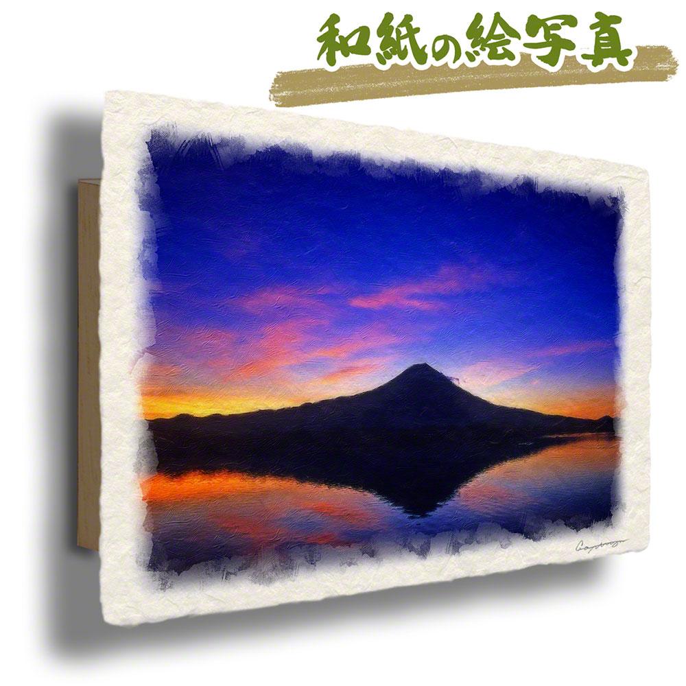 父の日 ギフト プレゼント 50代 60代 和紙 アートパネル 紫 東 「湖面に映る薄明の富士山」 60x40cm 風水 絵画 風水 絵 玄関 風景画 風水 インテリア 玄関 開運 絵画 風水 絵画 金運 風水 絵画 玄関 おすすめ