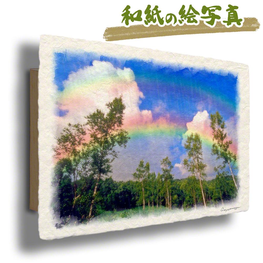 父の日 ギフト プレゼント 50代 60代 手すき 和紙 アートパネル 夏 「虹と入道雲と白樺林」 100x68cm アート 絵画 グラフィック 風景画 おしゃれ 壁掛け 絵 インテリア 風水 玄関 おすすめ インテリアアートパネル