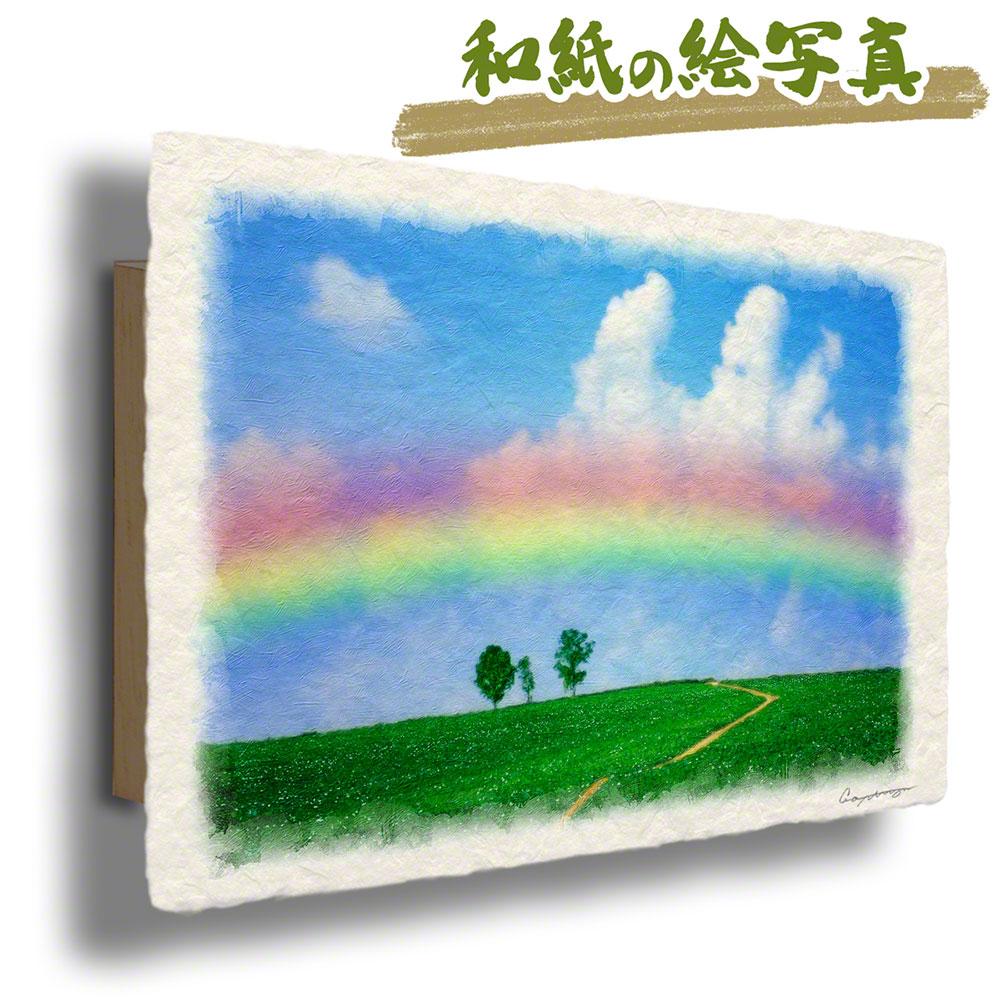 絵画のような写真のような優しい風合い 風景のグラフィックアートを和紙にプリントしてアートパネルに 風水 絵画 玄関 おすすめ 開運 金運 マーケティング インテリア 絵 再再販 虹と入道雲と親子の木への道 和紙 アートパネル 30x21cm トイレ 夏