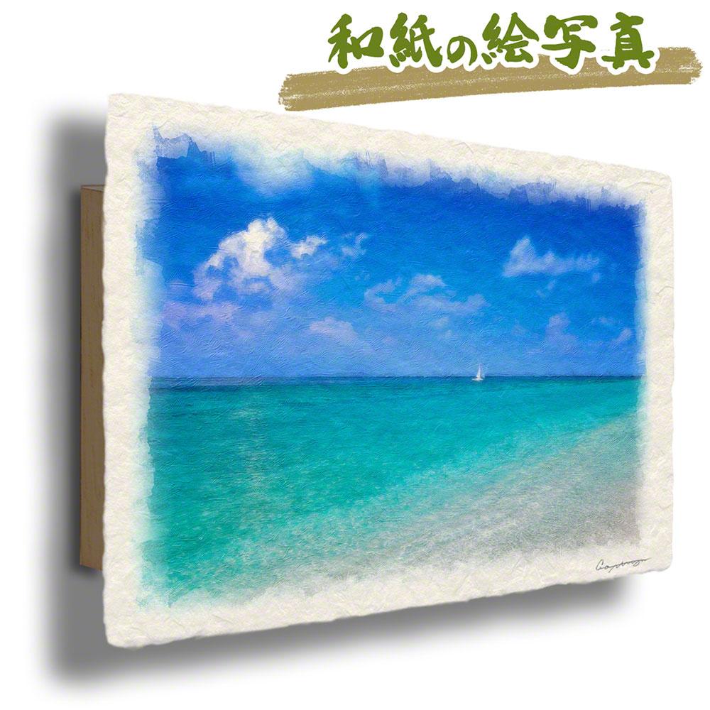 父の日 ギフト プレゼント 50代 60代 手すき 和紙 アートパネル 海 青 ブルー 夏 「ヨットと珊瑚礁の波打際」 60x40cm アート 絵画 グラフィック 風景画 おしゃれ 壁掛け 絵 インテリア 風水 玄関 おすすめ インテ