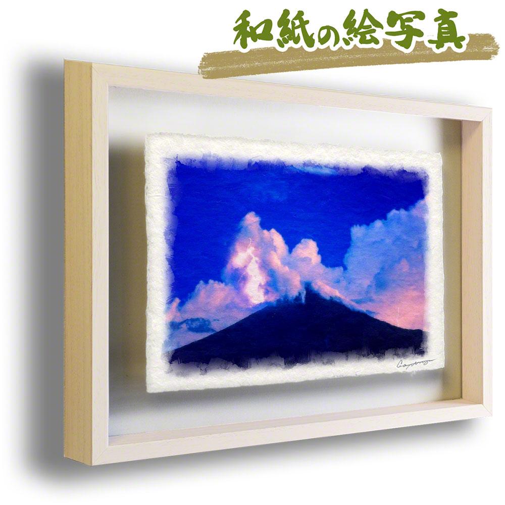 父の日 ギフト プレゼント 50代 60代 手すき 和紙 アートフレーム 額縁付き 富士山 雲 夏 「夜の富士山と入道雲と雷」 71x56cm アート 絵画 グラフィック 額入り 風景画 おしゃれ 壁掛け 絵 インテリア 風水 玄関