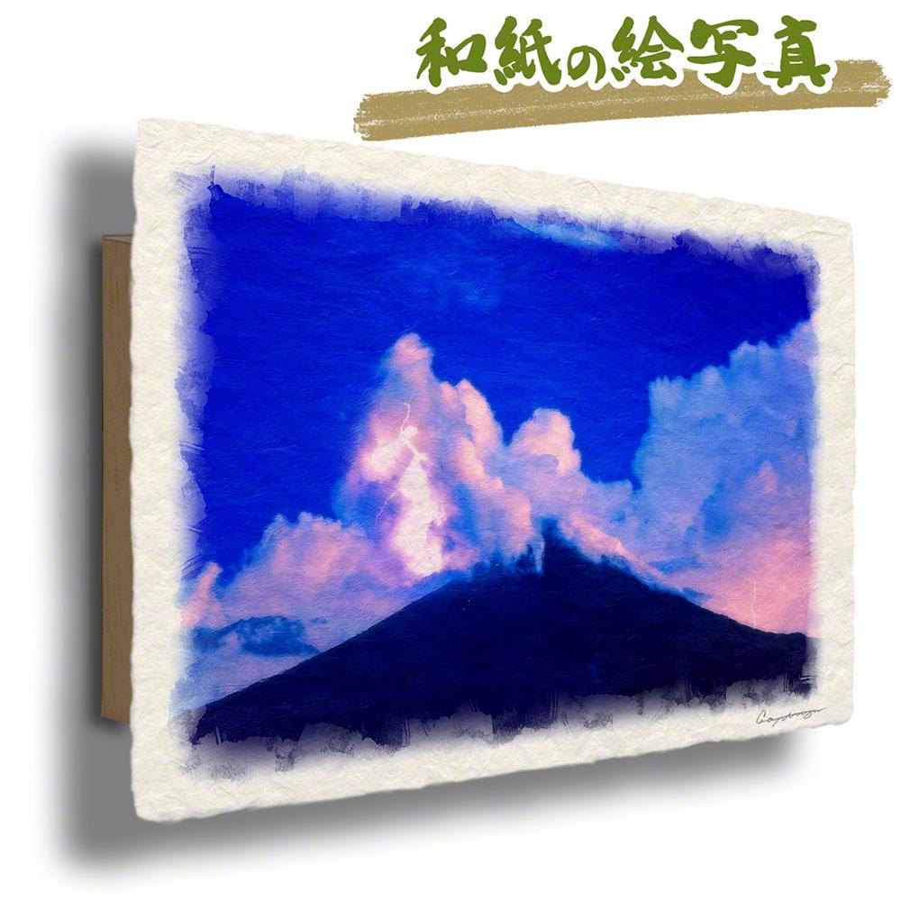 父の日 ギフト プレゼント 50代 60代 手すき 和紙 アートパネル 富士山 雲 夏 「夜の富士山と入道雲と雷」 68x43cm アート 絵画 グラフィック 風景画 おしゃれ 壁掛け 絵 インテリア 風水 玄関 おすすめ インテリア