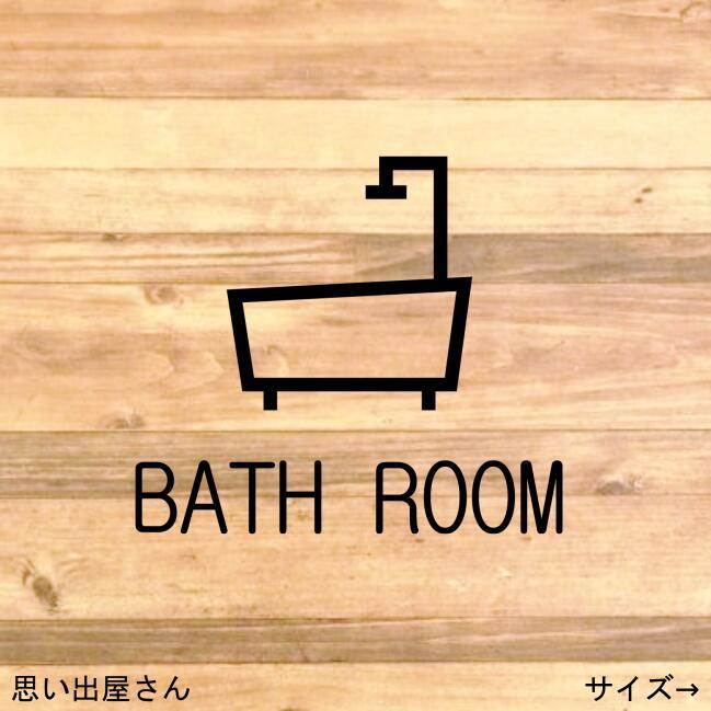 シックでオシャレに バスルーム用ステッカーシール 日本正規品 [並行輸入品] お風呂場 浴槽
