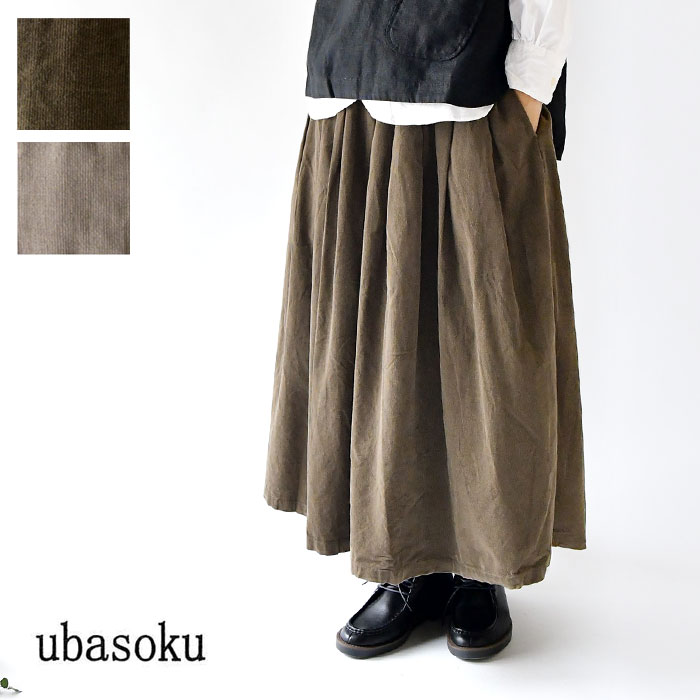 *【ubasoku ウバソク】コットン コーデュロイ タック  スカート(ub-0529c)【select】レディース 体型カバー ゆったり 秋 冬 ロング ひざ丈