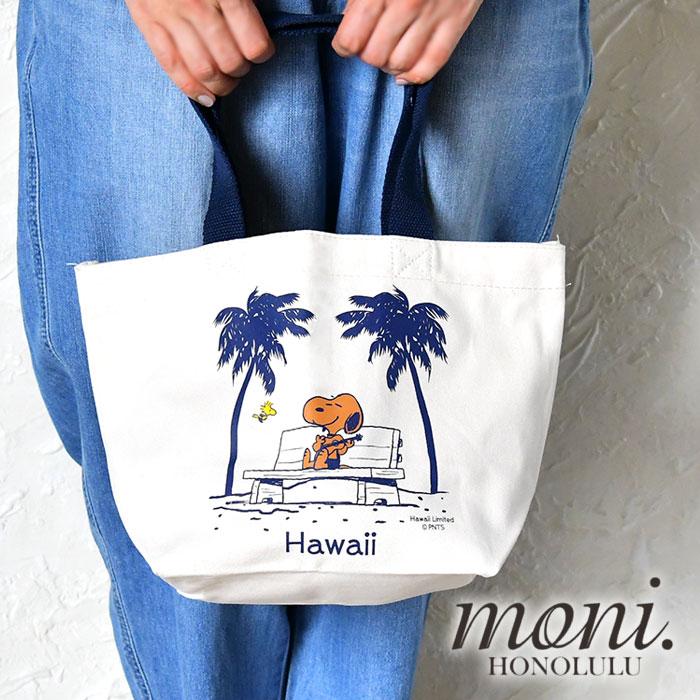 【クーポン対象外】【Moni (SURF'S Honolulu サブバッグ モニホノルル】 日焼けスヌーピー ミニトートバック【ハワイ限定 Honolulu】ウクレレ (SURF'S UP PEANUTS) レディース エコバック ショッピングバッグ 軽い 大人 旅行 サブバッグ Hawaii, 彩美:218d4662 --- officewill.xsrv.jp
