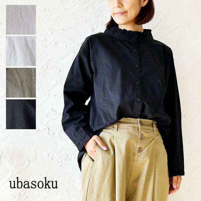 *【ubasoku ウバソク】ネックフリル コットン タイプライター ブラウス (ub0307)レディース 体型カバー ゆったり 春 秋 冬