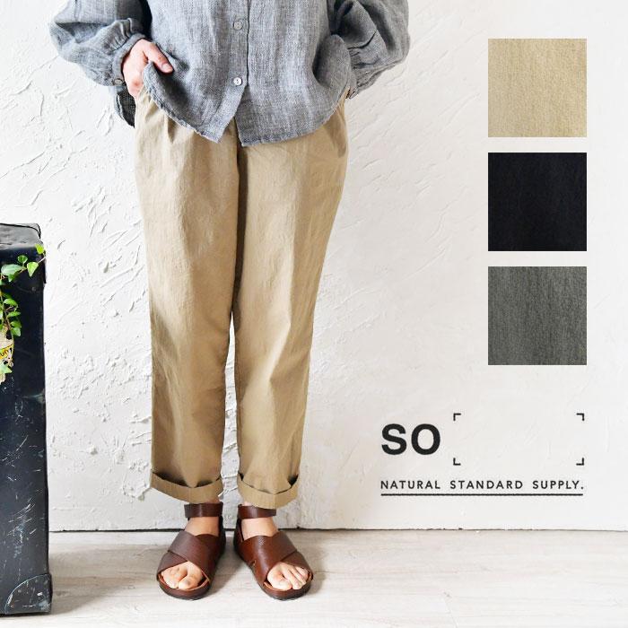 *【SO エスオー】 コットン ストレッチ タック スリム パンツ (SB-0481)レディース ゆったり 秋 冬