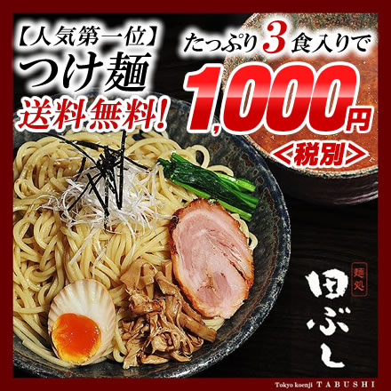 50,000 monthly visit number results! * Hokkaido, Okinawa, some remote islands with three meals of field impudence noodles cost postage 650 yen separately. *In the case of overseas delivery, please bear the actual expenses postage.