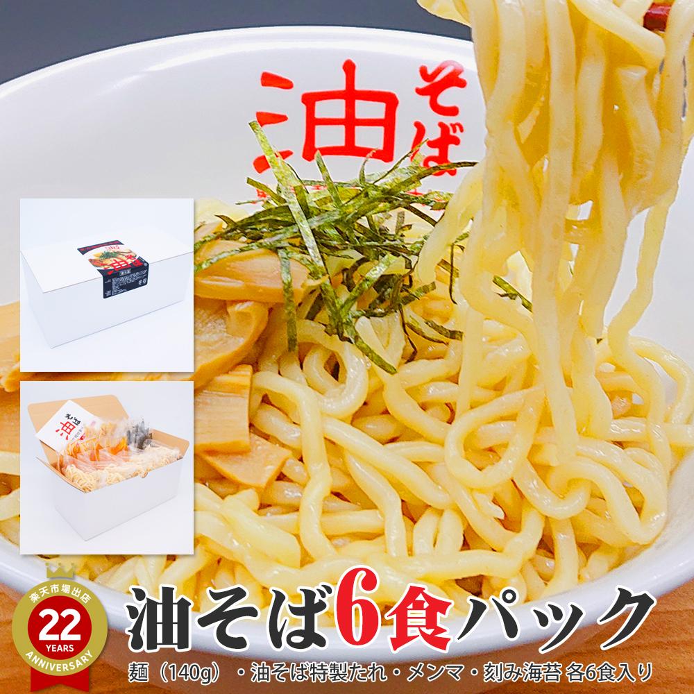 知る人ぞ知る東京名物油そば スープが無い分カロリーが低く女性からも好評 油麺 混ぜそば 油そば6食パック 店頭受取対応商品 倉 まぜそば 汁なし 保証