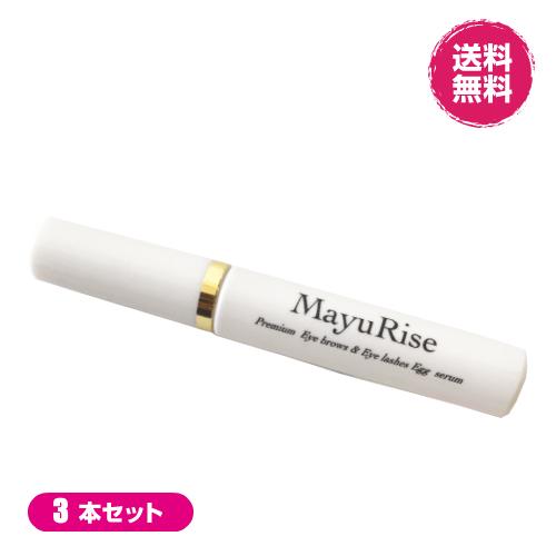 【D会員4倍】マユライズ 4ml 3本セット