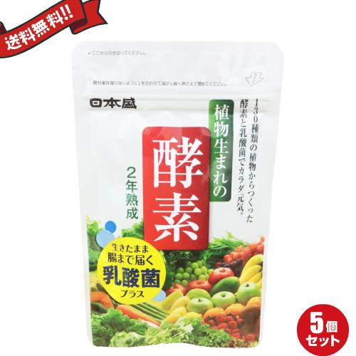 【ポイント5倍】最大27倍!お得な5個セット 日本盛 植物生まれの酵素 62粒