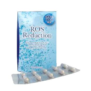【ママ割3倍】水素含有ミネラル食品 お得な3箱セット ロスリダクション 60カプセル ROS Reduction