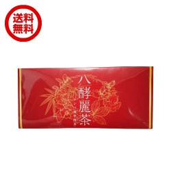 八酵麗茶 はつらつ堂 96包 【ママ割5倍】 【楽天カード10倍】