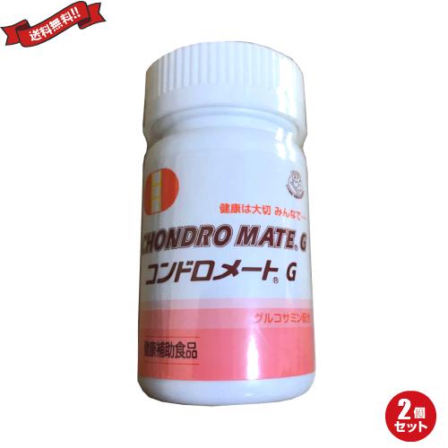 送料無料 グルコサミン 軟骨 サプリ サメ 鮫 麦芽糖 ペプチド コラーゲン 2個セット コンドロメートG クエン酸 高い素材 270粒 ビタミン 半額