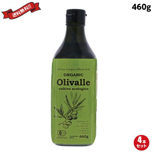 オリバレ Olivalle 有機エクストラバージンオリーブオイル 460g 4本セット
