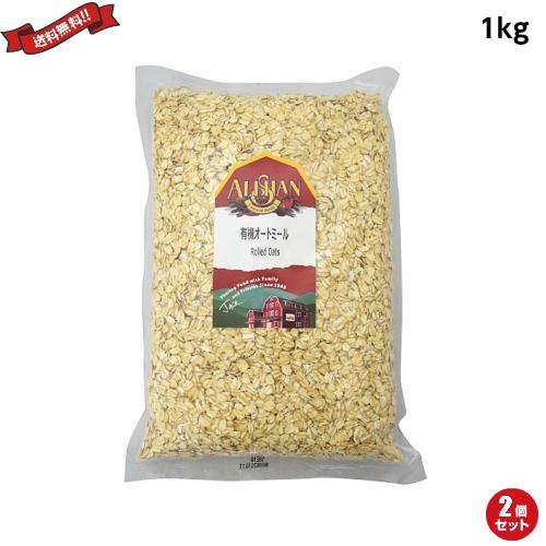 送料無料!有機栽培 オーツ麦 からす麦 栄養 ホールフード 食物繊維 ミネラル 低GI  オートミール オーガニック アリサン 有機オートミール 1kg 2袋セット