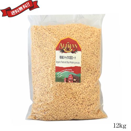 【ポイント6倍】最大33倍!大豆ミート ヴィーガン ベジミート 有機ジャックの豆ミート 12kg