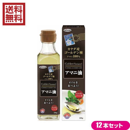 大人気 送料無料 低温圧搾 アマニオイル オメガ3 α-リノレン酸 EPA DHA 市販 12本セット アマニ油 186g ニップン 亜麻仁油 あまに油