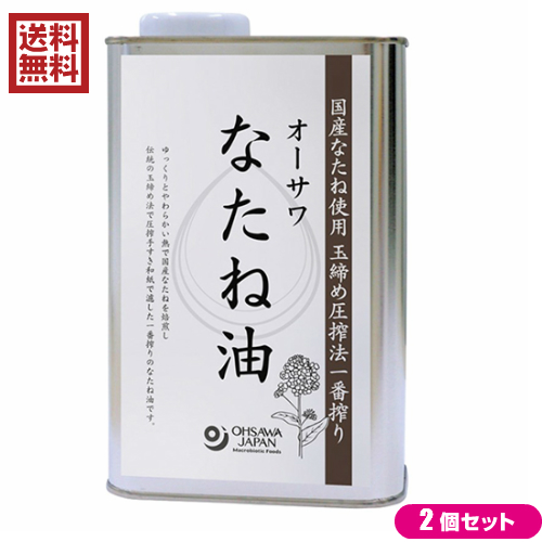 SALENEW大人気! 送料無料 国産 無添加 なたね油 菜種油 オーサワ 2本セット 本物 930g 圧搾 缶
