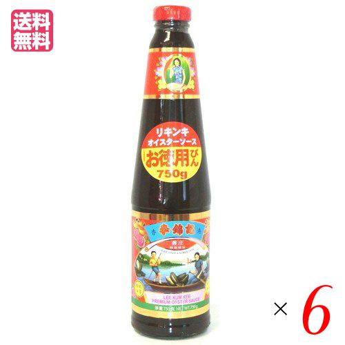 在庫一掃 送料無料 別倉庫からの配送 オイスターソース りきんき リキンキ 牡蠣 750g 6個セット 李錦記 香港