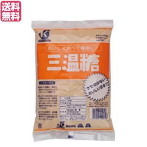 三温糖 保証 砂糖 シュガー 新生活 恒食 送料無料 業務用 800g
