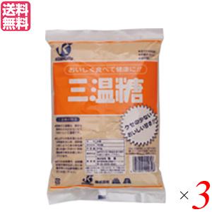 超定番 三温糖 砂糖 シュガー 恒食 送料無料 業務用 3袋セット 爆買い新作 800g