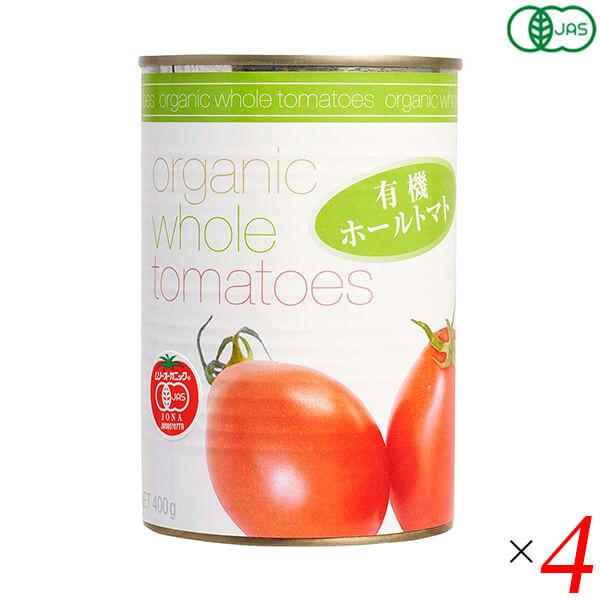 新色追加して再販 最大300円クーポン配布中 トマト缶 ホール オーガニック 有機 ホールトマト むそう 最大33.5倍 400g 農薬不使用 むそう商事 有機ホールトマト 4個セット WEB限定