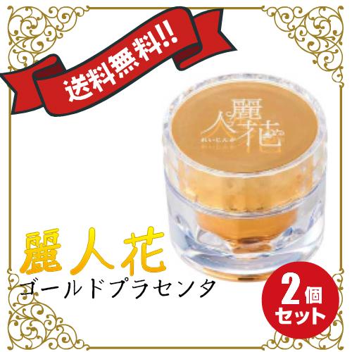 麗人花ゴールドプラセンタ(ジェル美容液) 30g 2個セット