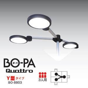 サンワサプライ オフィス・工場向けLED照明(3人用)BO-PA-Quattro- BO-8803