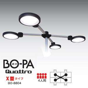 サンワサプライ オフィス・工場向けLED照明(4人用)BO-PA-Quattro- BO-8804