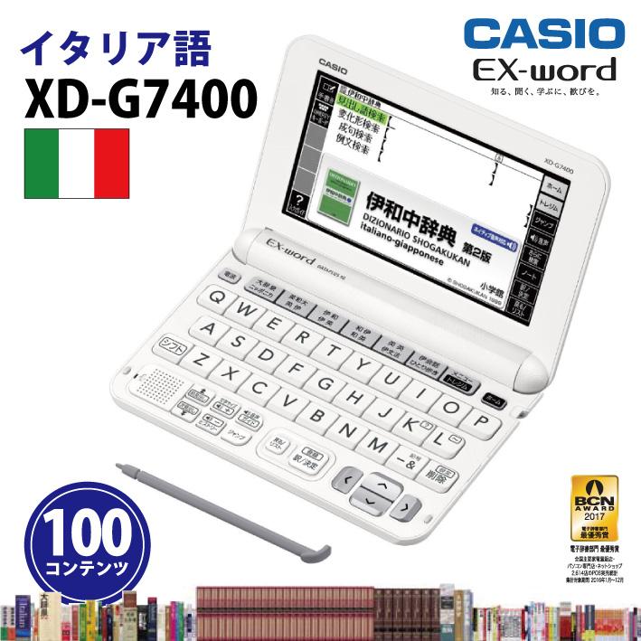 CASIO【電子辞書】XD-G7400 カシオ計算機 EX-word(エクスワード) 5.3型カラータッチパネル イタリア語コンテンツ収録モデル XDG7400【smtb-MS】【あす楽対応_九州】