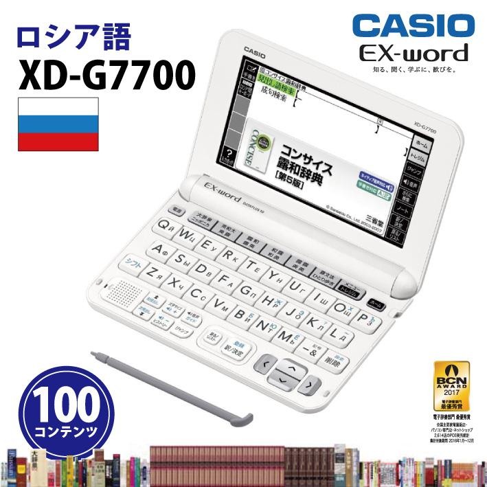 CASIO【電子辞書】XD-G7700 カシオ計算機 EX-word(エクスワード) 5.3型カラータッチパネル ロシア語コンテンツ収録モデル XDG7700【smtb-MS】【あす楽対応_九州】