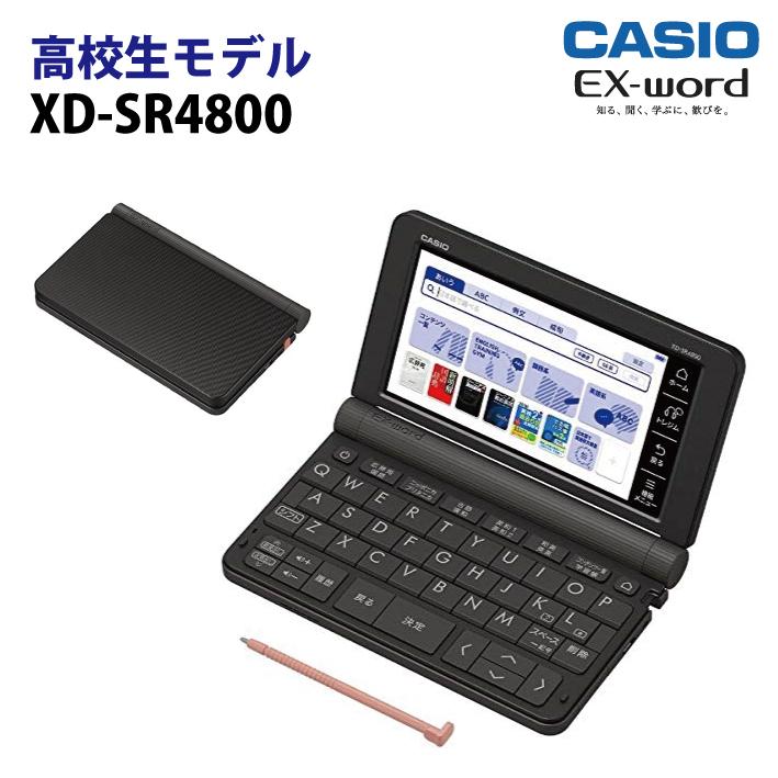 【新品】CASIO【電子辞書】XD-SR4800BK カシオ計算機 EX-word(エクスワード) 5.7型カラータッチパネル 高校生モデル XDSR4800BK(ブラック)【smtb-MS】