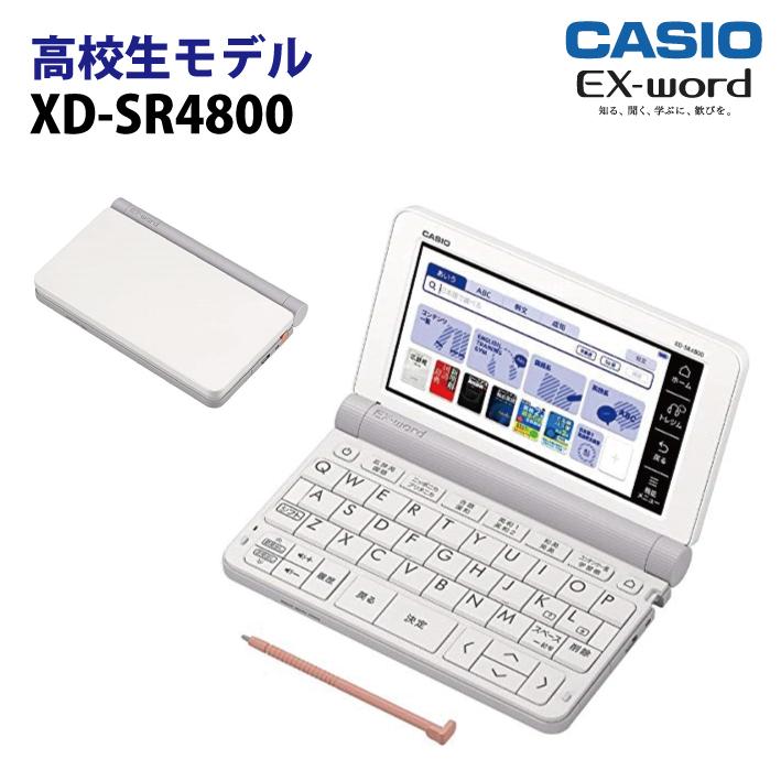 【新品】CASIO【電子辞書】XD-SR4800WE カシオ計算機 EX-word(エクスワード) 5.7型カラータッチパネル 高校生モデル XDSR4800WE(ホワイト)【smtb-MS】