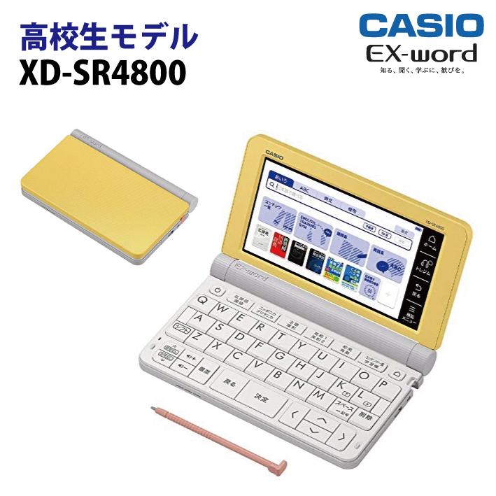 【新品】CASIO【電子辞書】XD-SR4800YW カシオ計算機 EX-word(エクスワード) 5.7型カラータッチパネル 高校生モデル XDSR4800YW(イエロー)【smtb-MS】