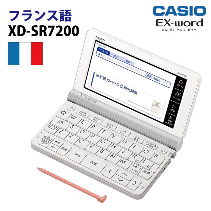 【新品】CASIO【電子辞書】XD-SR7200 カシオ計算機 EX-word(エクスワード) 5.7型カラータッチパネル フランス語コンテンツ収録モデル XDSR7200【smtb-MS】