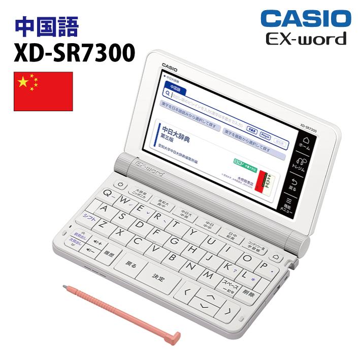【新品】CASIO【電子辞書】XD-SR7300WE カシオ計算機 EX-word(エクスワード) 5.7型カラータッチパネル 中国語コンテンツ収録モデル XDSR7300WE(ホワイト)【smtb-MS】