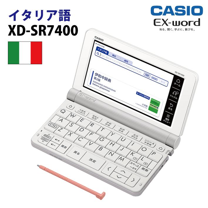 【新品】CASIO【電子辞書】XD-SR7400 カシオ計算機 EX-word(エクスワード) 5.7型カラータッチパネル イタリア語コンテンツ収録モデル XDSR7400【smtb-MS】