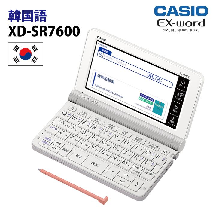 【新品】CASIO【電子辞書】XD-SR7600 カシオ計算機 EX-word(エクスワード) 5.7型カラータッチパネル 韓国語コンテンツ収録モデル XDSR7600【smtb-MS】