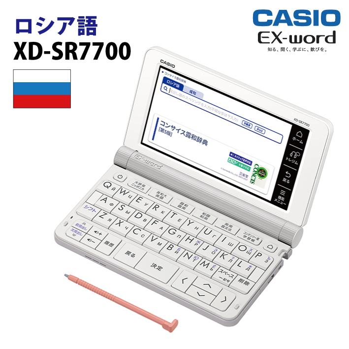 【新品】CASIO【電子辞書】XD-SR7700 カシオ計算機 EX-word(エクスワード) 5.7型カラータッチパネル ロシア語コンテンツ収録モデル XDSR7700【smtb-MS】